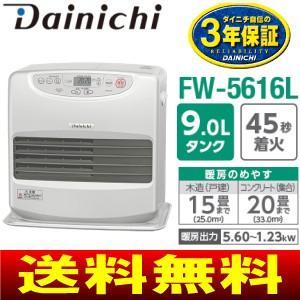 FW-5616L(S) ダイニチ(DAINICHI) 石油ファンヒーター(石油ストーブ・灯油ファンヒーター) 20(15)畳用 (新型)FW-5616L-S|townmall