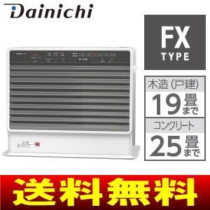 FX-72R3(W) ダイニチ(DAINICHI) 石油ファンヒーター 大容量タンク(9Lタンク) 木造19畳・コンクリート25畳用 ブルーヒーター FX-72R3-W|townmall