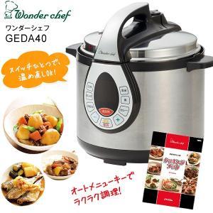 ワンダーシェフ Wonder chef 電気圧力鍋 e-wonder 2〜4人用 4L GEDA40|townmall