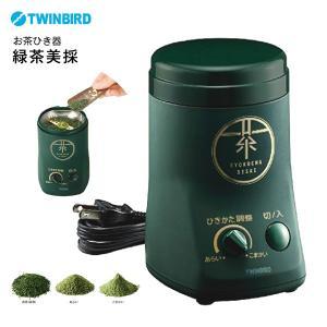 お茶ひき器 GS4671DG ツインバード 緑茶美採 ミキサー TWINBIRD ダークグリーン GS-4671DG|townmall