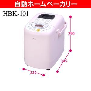 エムケー自動ホームベーカリー1斤(0.5斤)タイプ(焼き芋・ヨーグルトコース、塩糀パンメニュー)MK 職人さんのふっくらパン屋さん HBK-101P|townmall