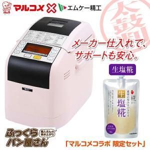 (限定セット品)エムケー自動ホームベーカリー1.5斤(焼き芋・ヨーグルトコース、塩糀パンメニュー)MK 職人さんのふっくらパン屋さん HBK-152P+生塩糀|townmall