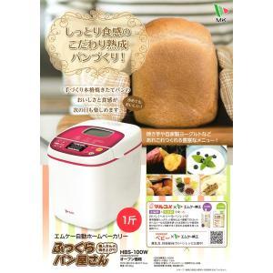 エムケー ホームベーカリー (限定セット品) 1斤 焼き芋 ヨーグルトコース 塩糀パンメニュー MK 職人さんのふっくらパン屋さん HBS-100W+(生塩糀と大豆粉)|townmall|05