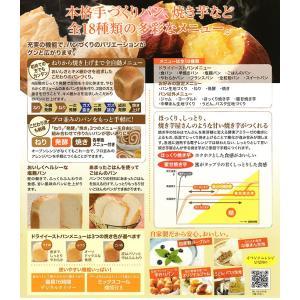エムケー ホームベーカリー (限定セット品) 1斤 焼き芋 ヨーグルトコース 塩糀パンメニュー MK 職人さんのふっくらパン屋さん HBS-100W+(生塩糀と大豆粉)|townmall|06
