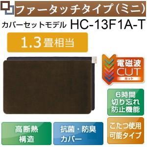 HC-13F1A(T) ホットカーペット(電気カーペット) 1.3畳用 セット(本体 電磁波カット/カバー ファータッチ/ダニ退治) 富士通ゼネラル HC-13F1A-T|townmall