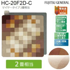ホットカーペット(電気カーペット)電磁波カット 2畳 セット(本体・カバー マイヤータイプ/ダニ退治)富士通ゼネラル HC-20F2D-C|townmall