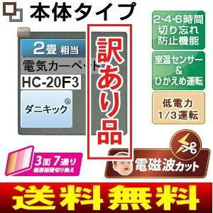 (訳あり品)富士通ゼネラル ホットカーペット 電磁波カット 2畳(電気カーペット)本体 ダニ退治 (訳)HC-20F3|townmall