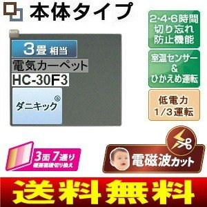 富士通ゼネラル ホットカーペット 電磁波カット  3畳(電気カーペット)本体 ダニ退治 HC-30F3|townmall