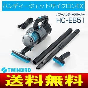 HCEB51GY ツインバード(TWINBIRD) 掃除機 パワーハンディークリーナー ハンディージェットサイクロンEX HC-EB51GY|townmall