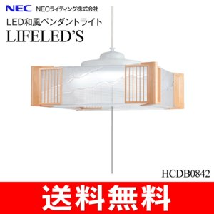 (HCDB0842)NEC LED和風ペンダントライト 和風タイプ 8畳用 LIFELED'S HCDB0842|townmall