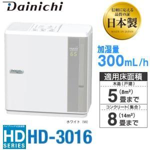 HD-3016(W) ダイニチ ハイブリッド加湿器 シンプルでおしゃれなデザイン 木造5畳・プレハブ8畳まで DAINICHI HD-3016-W townmall