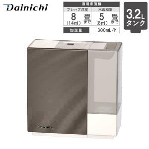 加湿器 ダイニチ ハイブリッド加湿器 HD-RX318(T) おしゃれなデザイン 木造5畳 プレハブ...