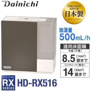 ダイニチ 加湿器 ハイブリッド加湿器 HD-RX516(T) おしゃれなデザイン 木造8.5畳・プレハブ14畳まで DAINICHI HD-RX516-T|townmall