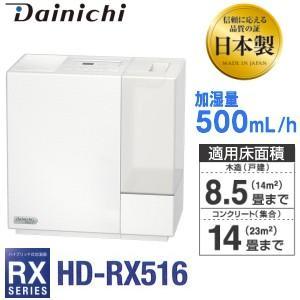ダイニチ 加湿器 ハイブリッド加湿器 HD-RX516(W) おしゃれなデザイン 木造8.5畳・プレハブ14畳まで DAINICHI HD-RX516-W townmall