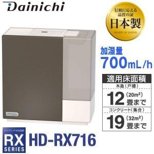 ダイニチ 加湿器 ハイブリッド加湿器 HD-RX716(T) おしゃれなデザイン 木造12畳・プレハブ19畳まで DAINICHI HD-RX716-T townmall