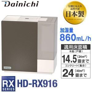 ダイニチ 加湿器 ハイブリッド加湿器 HD-RX916(T) おしゃれなデザイン 木造14.5畳・プレハブ24畳まで DAINICHI HD-RX916-T townmall