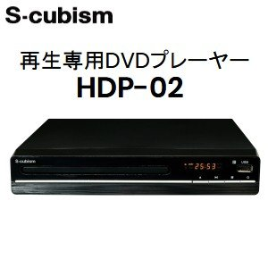 DVDプレーヤー S-cubism 再生専用 コンパクト シンプルな構造 HDP-02|townmall