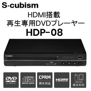 DVDプレーヤー HDMI端子搭載 S-cubism 再生専用 コンパクト シンプルな構造 HDP-08|townmall