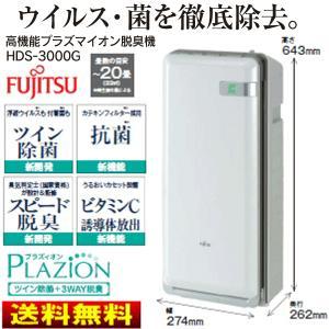 (HDS3000G)富士通ゼネラル プラズマイオン脱臭機(ペット臭)[空気清浄機能(花粉)PLAZION] 20畳用 HDS-3000G|townmall