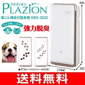 富士通ゼネラル UV脱臭機(ペット臭)[空気清浄機能(花粉)PLAZION] 20畳用 FUJITSU HDS-302C|townmall