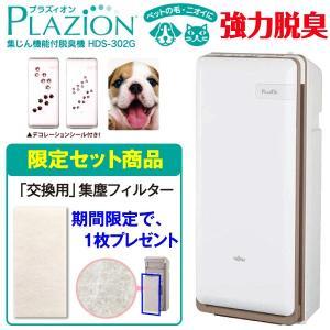 (HDS302G)富士通ゼネラル 脱臭機(ペット臭)[空気清浄機能(花粉)PLAZION] 20畳用 FUJITSU HDS-302G|townmall