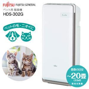 (HDS302G) 富士通ゼネラル 脱臭機(ペット臭)[空気清浄機能(花粉)PLAZION] 20畳用 FUJITSU HDS-302G|townmall