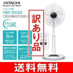 訳あり品 日立 dc扇風機 リモコン付き 微風 うちわ風 リビング扇 サーキュレーター 送風機 30cm 5枚羽根 HITACHI 【EJ】 (訳)HEF-DC50|townmall