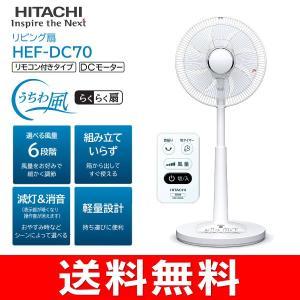 (わけあり アウトレット) HEFDC70 日立 微風(うちわ風)扇風機(リビング扇・サーキュレーター・送風機)リモコン付き 30cm 8枚羽根(HITACHI) (訳)HEF-DC70|townmall