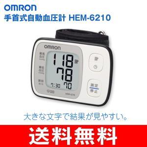 OMRON(オムロン) 手首式血圧計(デジタル自動血圧計) 軽量・薄型 HEM-6210|townmall