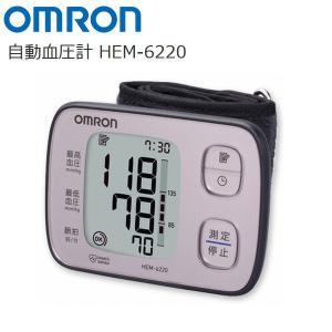血圧計 手首式 オムロン 薄型 軽量 コンパクト OMRON 自動血圧計 ピンク HEM-6220-PK townmall