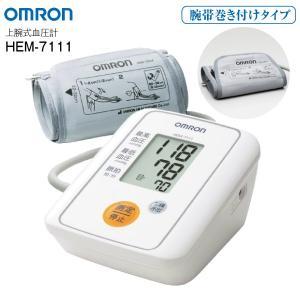 オムロン 血圧計 上腕式 デジタル自動血圧計 OMRON 上腕式血圧計 HEM-7111|townmall