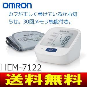 血圧計 上腕式 オムロン 日本製 デジタル自動血圧計 上腕式血圧計 OMRON HEM-7120シリーズ HEM-7122|townmall