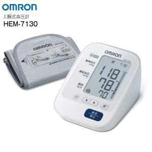 HEM7130 オムロン 血圧計 上腕式 デジタル自動血圧計 OMRON 上腕式血圧計 HEM-7130 townmall