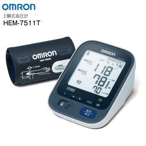 HEM7511T オムロン 上腕式血圧計・デジタル自動血圧計 スマートフォン連携可能 OMRON HEM-7511T townmall