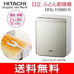 日立(HITACHI) 布団乾燥機 アッとドライ マット・ホース不要 ふとん乾燥・衣類乾燥(部屋干し)くつ乾燥 シャンパンゴールド HFK-VH880-N|townmall