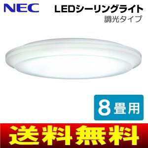 日本製 HLDZB0870 LEDシーリングライト 6畳 8畳 リモコン付 LED照明器具 NEC LIFELED'S HLDZB0870|townmall