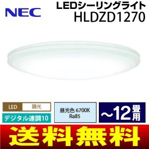 HLDZD1270 NEC LEDシーリングライト 日本製 8畳 〜 12畳用 昼光色 LED照明器具 調光・リモコン付 LIFELED'S HLDZD1270|townmall