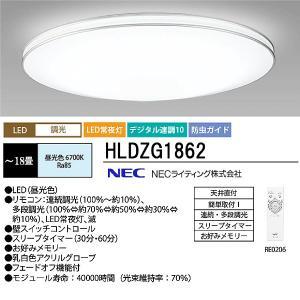 (HLDZG1862)NEC LEDシーリングライト(日本製) 14畳〜18畳用 昼光色 LED照明器具(調光・リモコン付)LIFELED'S HLDZG1862|townmall
