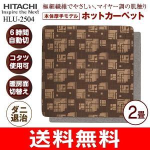 日立 ホットカーペット 電気カーペット 2畳用 日本製 本体(厚手) マイヤー調 洗えるカバー セット 切タイマー ダニ退治 HITACHI HLU-2504|townmall
