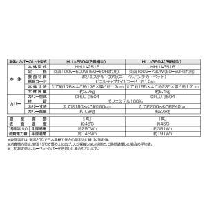 日立 ホットカーペット 電気カーペット 2畳用 日本製 本体(厚手) マイヤー調 洗えるカバー セット 切タイマー ダニ退治 HITACHI HLU-2504 townmall 05