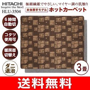 日立 ホットカーペット 電気カーペット 3畳用 日本製 本体(厚手) マイヤー調 洗えるカバー セット 切タイマー ダニ退治 HITACHI HLU-3504|townmall