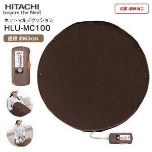 日立 あんか 足温器 座布団に 1台3役のホットマルチクッション ホットミニマット 電気ミニマット ホットマルチヒーター HITACHI HLU-MC100|タウンモール TownMall