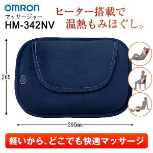 HM-342(NV) オムロン クッションマッサージャー マッサージ器 首・肩・腰・足裏・足側面・足首・ふくらはぎ OMRON HM-342-NV|townmall