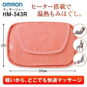 HM-343(R) オムロン クッションマッサージャー マッサージ器 首 肩 腰 足裏 足側面 足首 ふくらはぎ OMRON HM-343-R|townmall