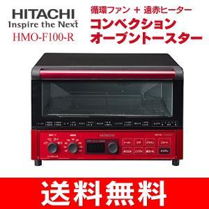 コンベクションオーブントースター(ノンフライ) レシピブック付き 循環ファン・遠赤ヒーター メタリックレッド(HITACHI) HMO-F100-R|townmall