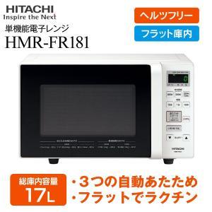 日立 電子レンジ ヘルツフリー 単機能 フラット庫内 17L HITACHI HMR-FR181(W)|townmall