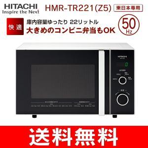 日立(HITACHI) 電子レンジ(東日本50Hz専用) 大きめのコンビニ弁当も回る(総庫内容量22L) HMR-TR221-Z5(W)|townmall