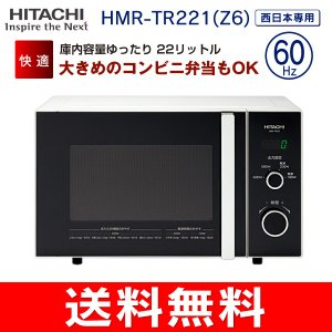 日立(HITACHI) 電子レンジ(西日本60Hz専用) 大きめのコンビニ弁当も回る(総庫内容量22L) HMR-TR221-Z6(W)|townmall