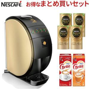 ネスカフェ バリスタ バリスタ50 コーヒーメーカー ネスレ バリスタfifty HPM9634-CG ゴールドブレンド+本体 まとめ買いセット(賞味期限2019年02月)|townmall