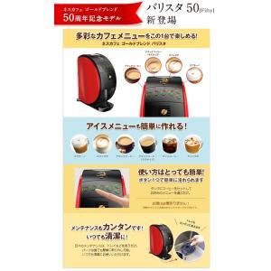 ネスカフェ バリスタ 本体 バリスタ50 コーヒーメーカー ネスレ バリスタfifty Bluetooth対応 9634 シャンパンゴールド色 HPM9634-CG townmall 03